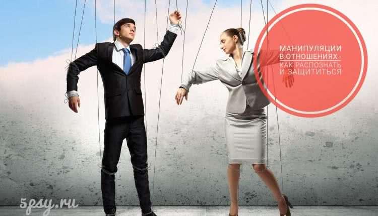 Манипуляции в отношениях: как распознать и защититься?
