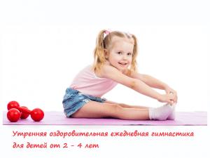 Утренняя оздоровительная ежедневная гимнастика для детей от 2 — 4 лет: упражнения