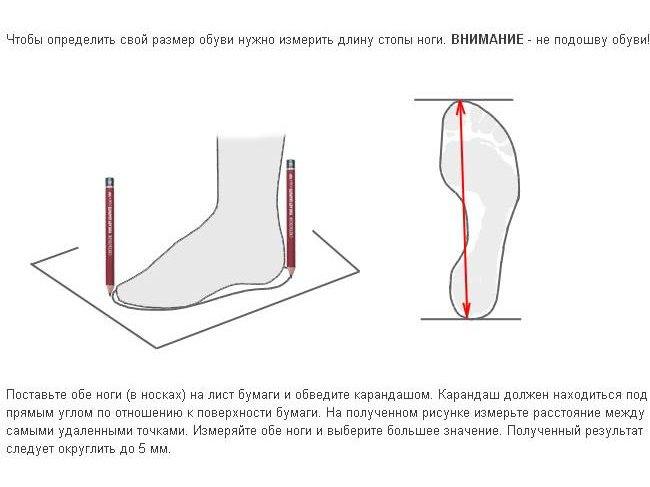 Измерение размера обуви