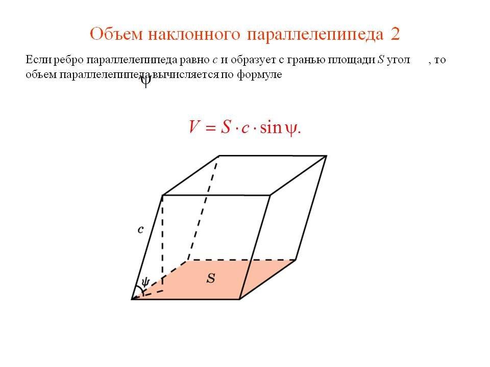 Расчет объема наклонного параллелепипеда