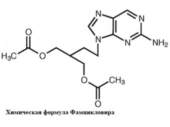 Химическая формула Фамцикловира