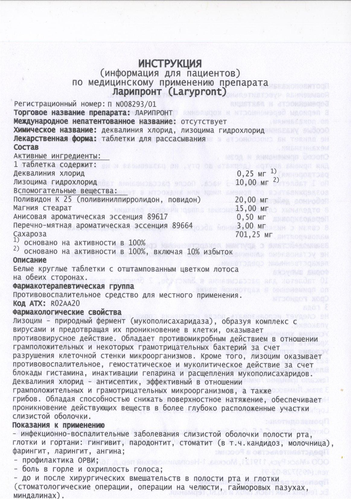 Инструкция по применению ларипронта