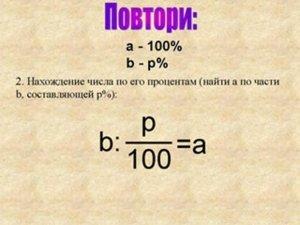 Формула вычисления процента от числа