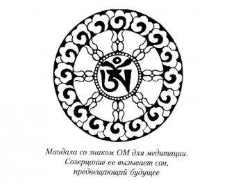 Символизм в рисунках мандалы